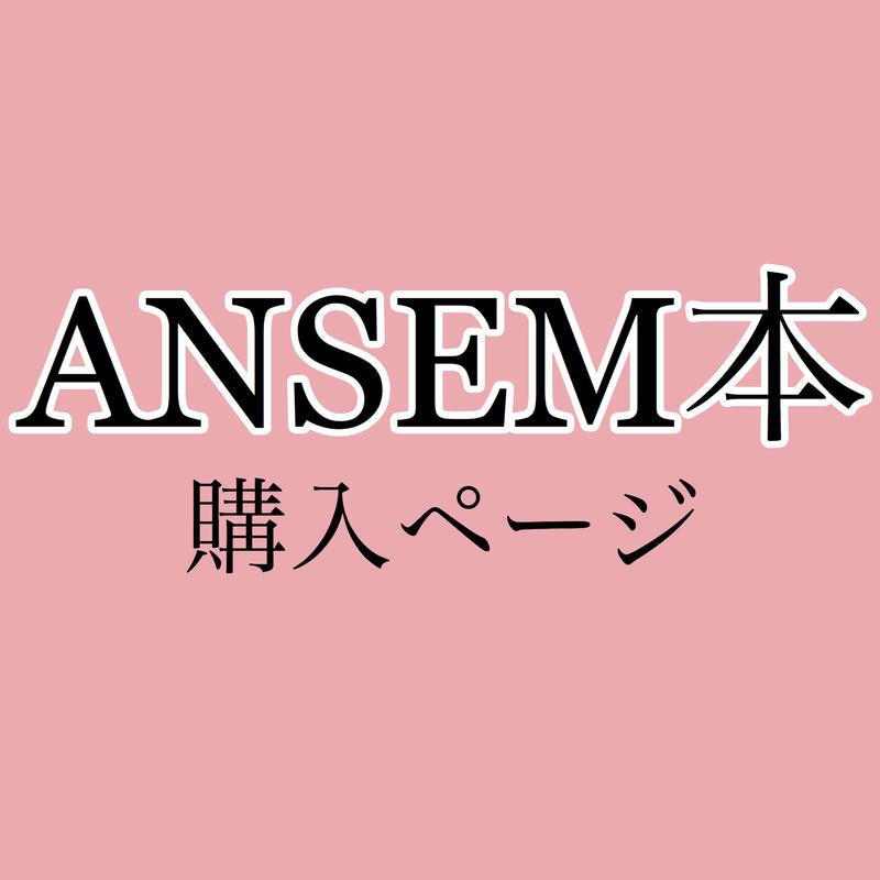 【ANSEM本のみ】購入サイト