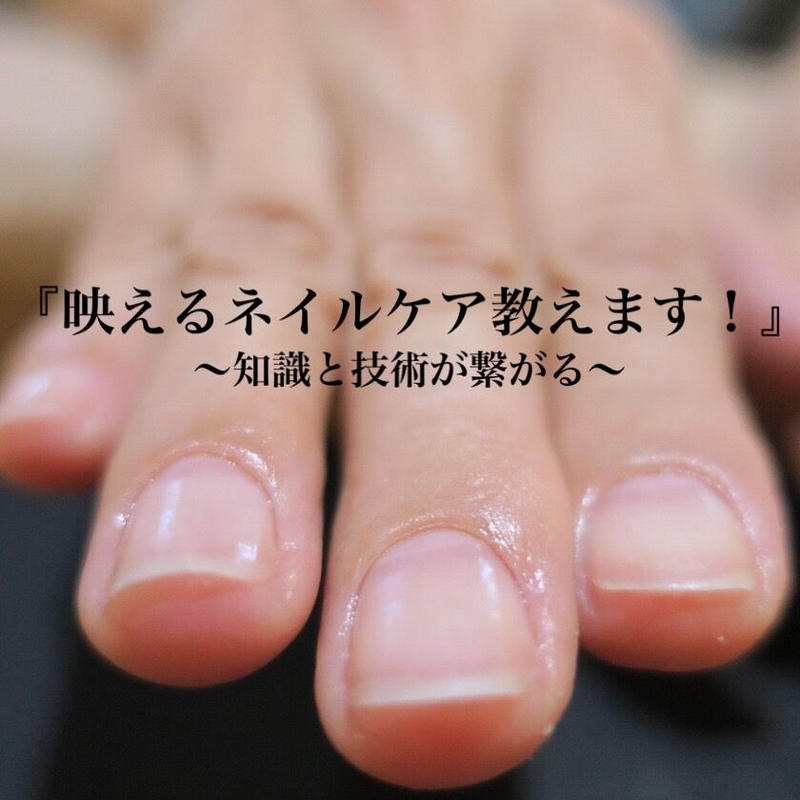 【東京・福岡】映えるネイルケア教えます!〜知識と技術が繋がるネイルケア講座〜