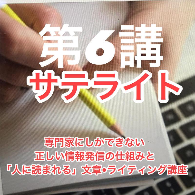 【大阪サテライト開催】第六講「人に読まれる」文章構成・ライティング 講座