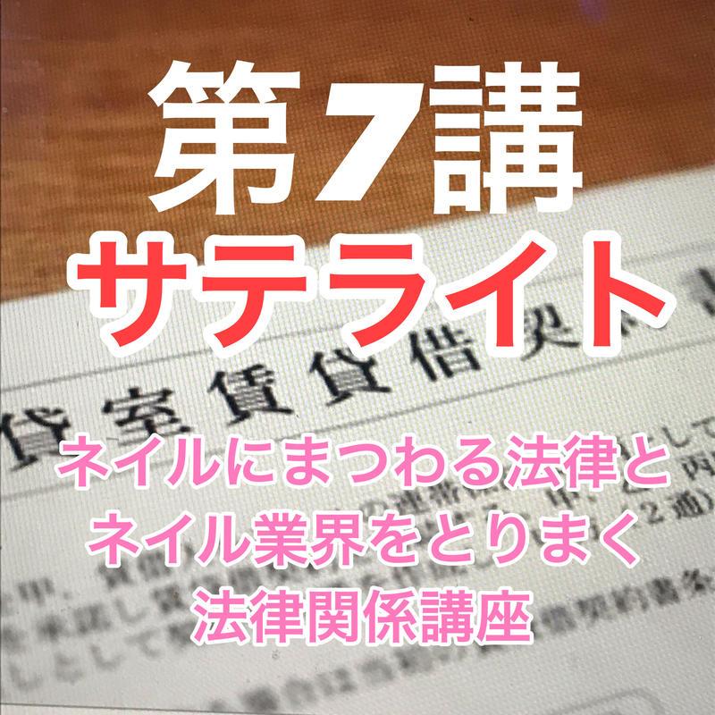 【大阪サテライト開催】第七講  美容にまつわる法律 講座