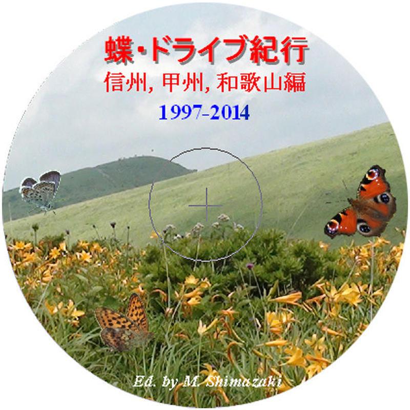 蝶・ドライブ紀行 信州,甲州,和歌山編