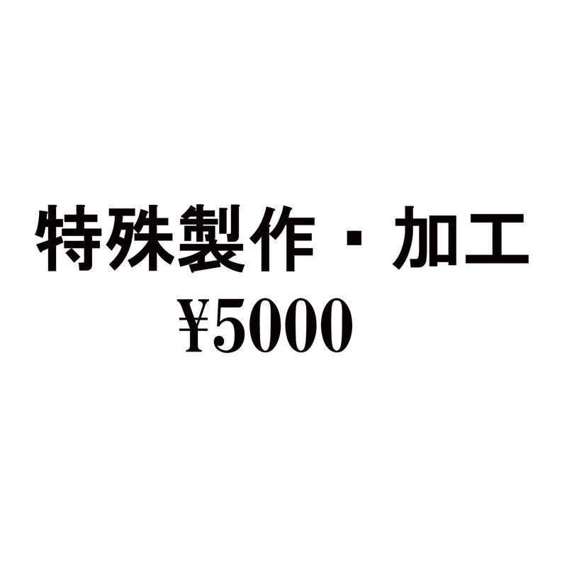 特殊製作・加工 ¥5000