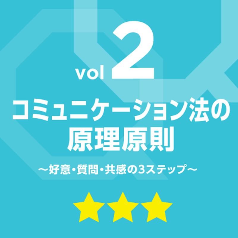 vol.2 コミュニケーション法の原理原則 〜好意・質問・共感の3ステップ〜