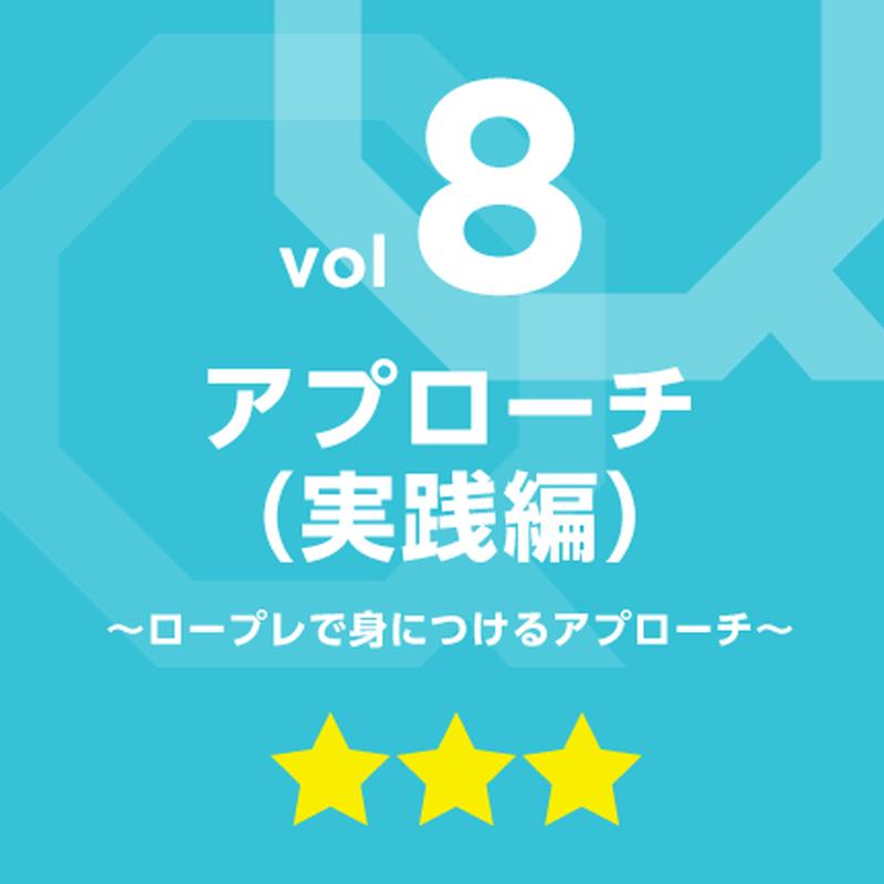 vol.8 アプローチ(実践編)~ロープレで身につけるアプローチ~