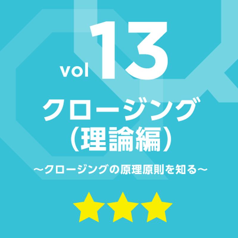 vol.13 クロージング(理論編)~クロージングの原理原則を知る~