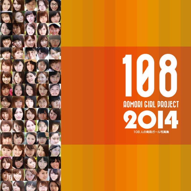 108AOMORI GIRL2014