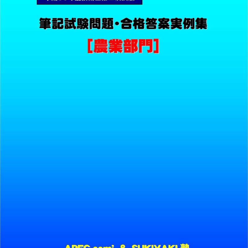 技術士第二次試験 筆記試験合格答案実例集(農業部門:2018(平成30)年度)