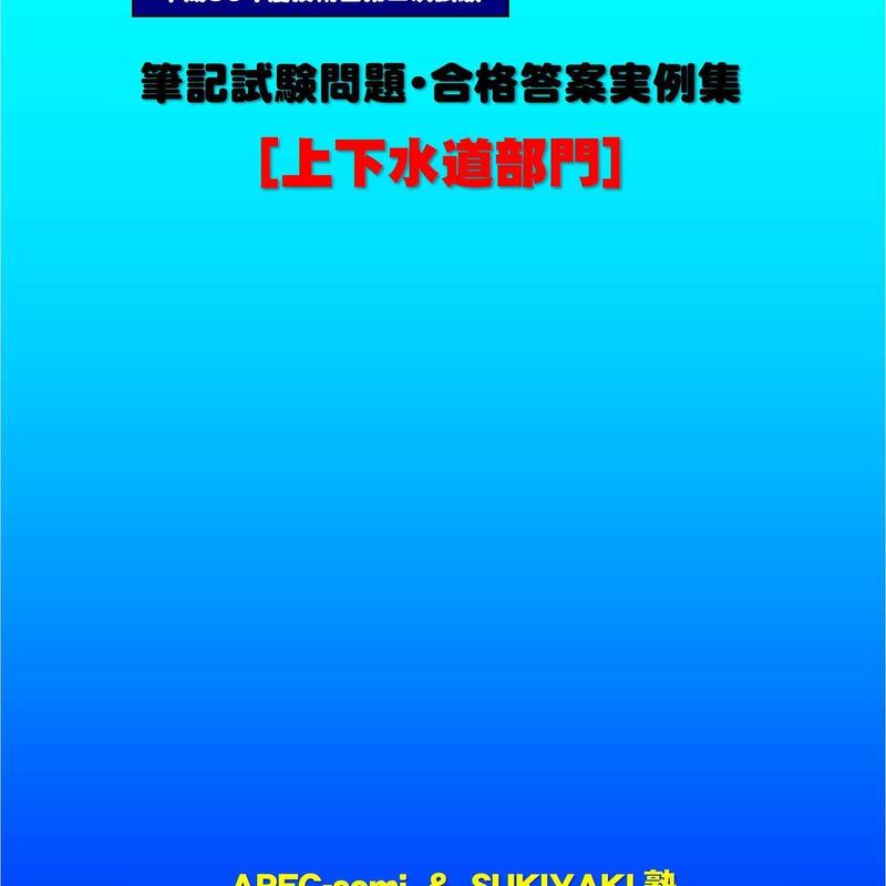 技術士第二次試験 筆記試験合格答案実例集(上下水道部門:2018(平成30)年度)