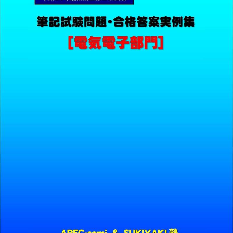 技術士第二次試験 筆記試験合格答案実例集(電気電子部門:2018(平成30)年度)