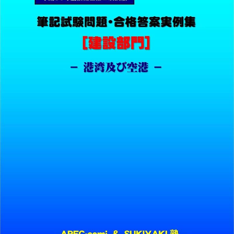 技術士第二次試験 筆記試験合格答案実例集(建設部門-港湾空港:2018(平成30)年度)
