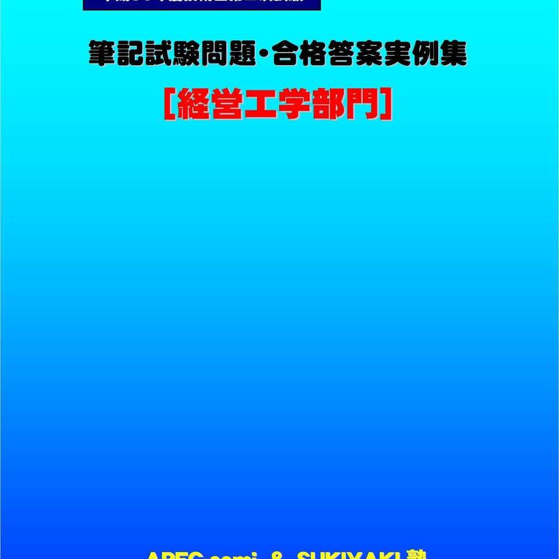 技術士第二次試験 筆記試験合格答案実例集(経営工学部門:2018(平成30)年度)