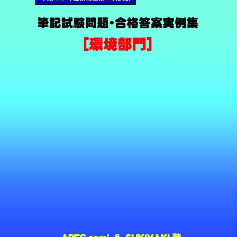 技術士第二次試験 筆記試験合格答案実例集(環境部門:2016(平成28)年度)