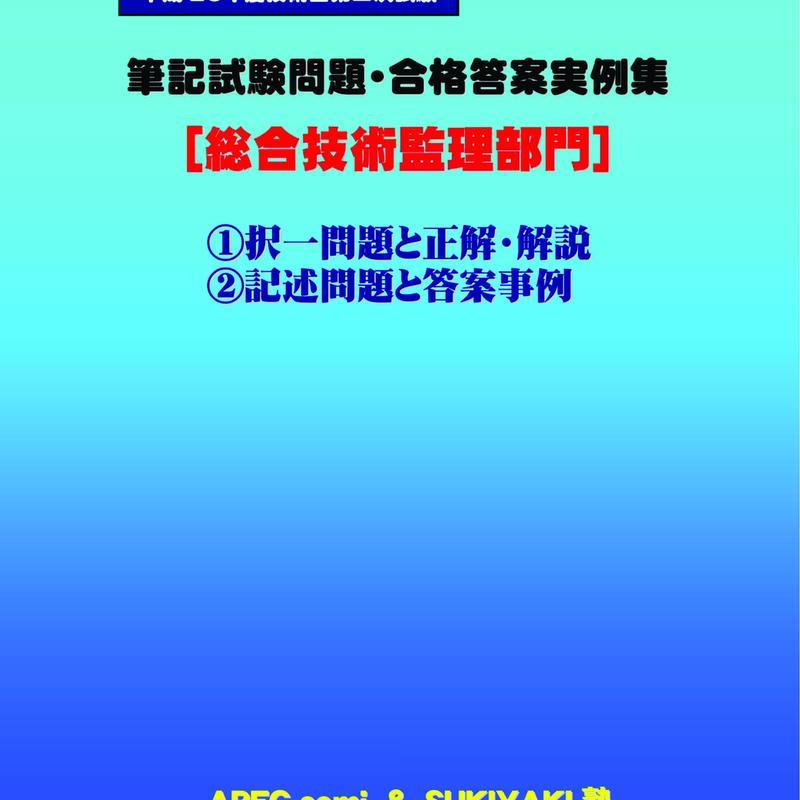 技術士第二次試験 筆記試験合格答案実例集(総合技術監理部門:2014(平成26)年度)