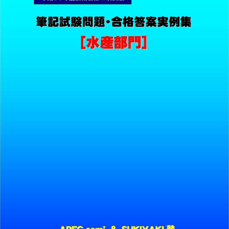 技術士第二次試験 筆記試験合格答案実例集(水産部門:2018(平成30)年度)