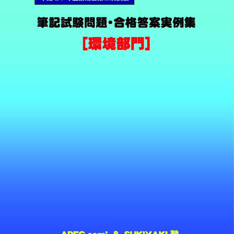 技術士第二次試験 筆記試験合格答案実例集(環境部門:2015(平成27)年度)