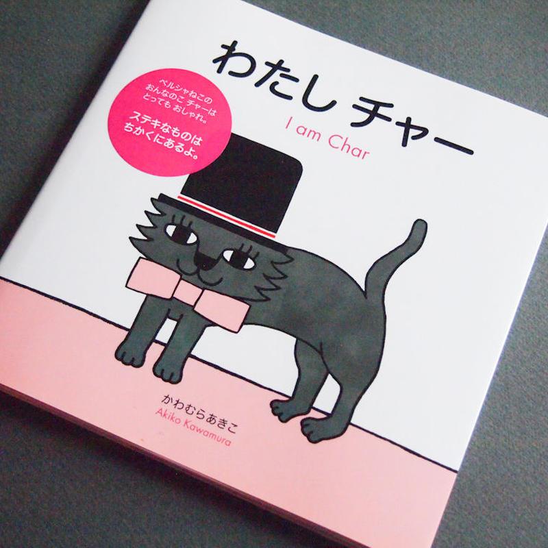 I am Char  わたしチャー
