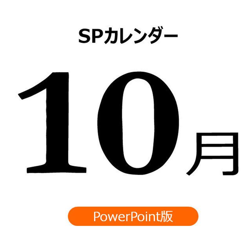 【書き変えて使える】販促カレンダー:2019年10月(PPT版)