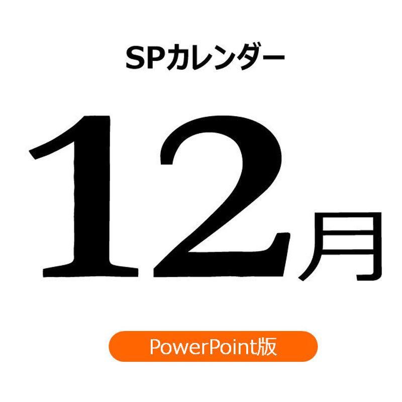 【書き変えて使える】販促カレンダー:2019年12月(PPT版)