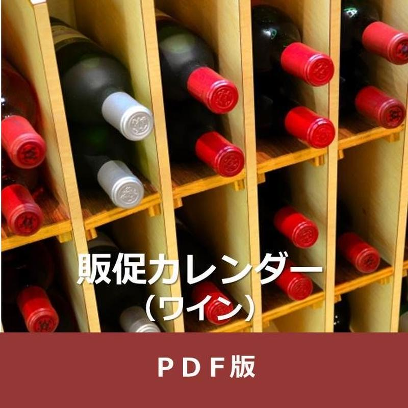 商品ジャンル別販促カレンダー ワイン編 (PDF版)
