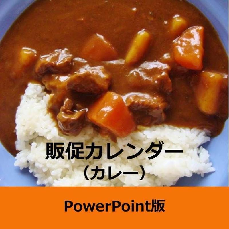 商品ジャンル別販促カレンダー カレー(ルー、レトルト)年間 (PPT版)
