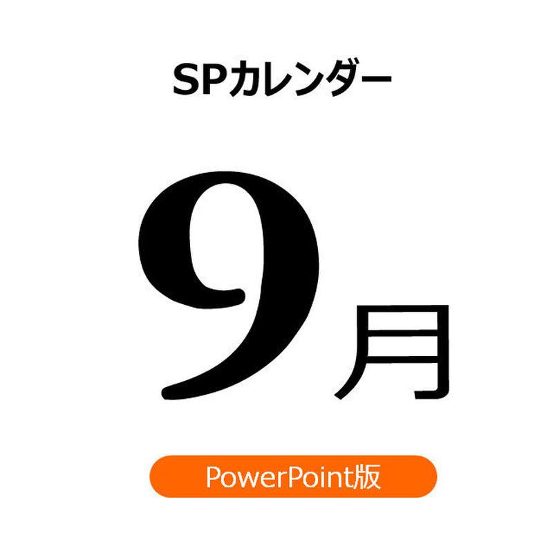 【書き変えて使える】販促カレンダー:2019年9月(PPT版)