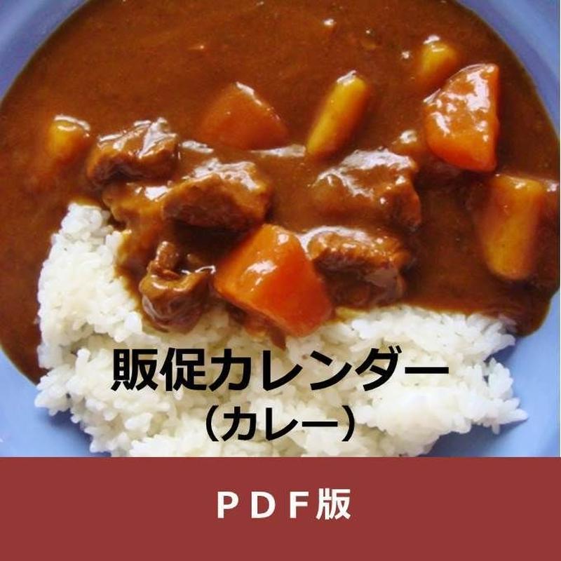 商品ジャンル別販促カレンダー カレー(ルー、レトルト)・年間 (PDF版)