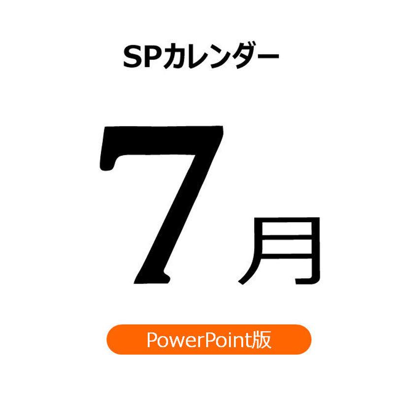 【書き変えて使える】販促カレンダー:2019年7月(PPT版)