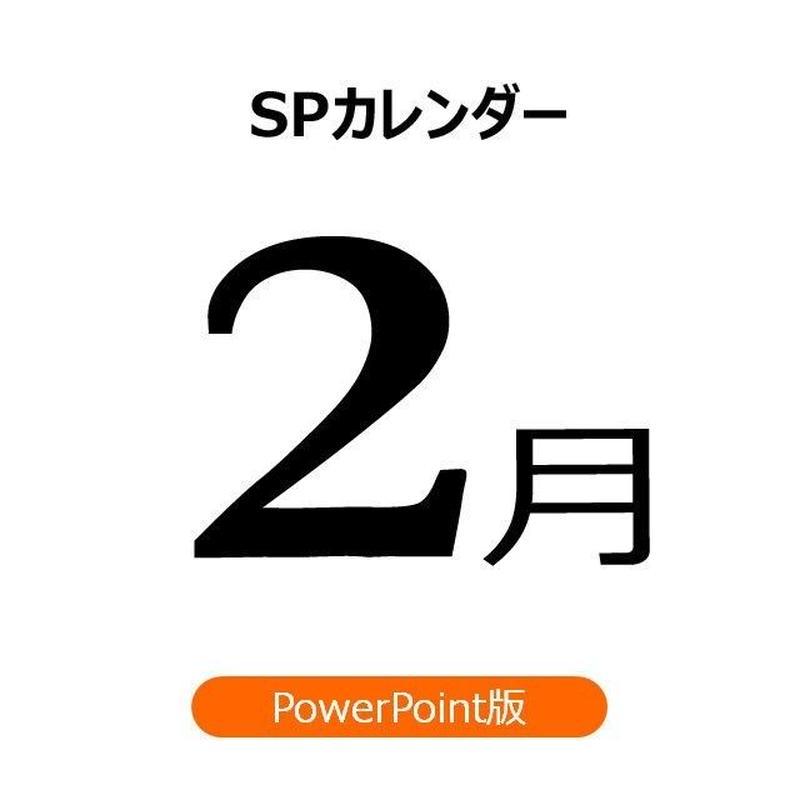 【書き変えて使える】販促カレンダー:2019年2月(PPT版)