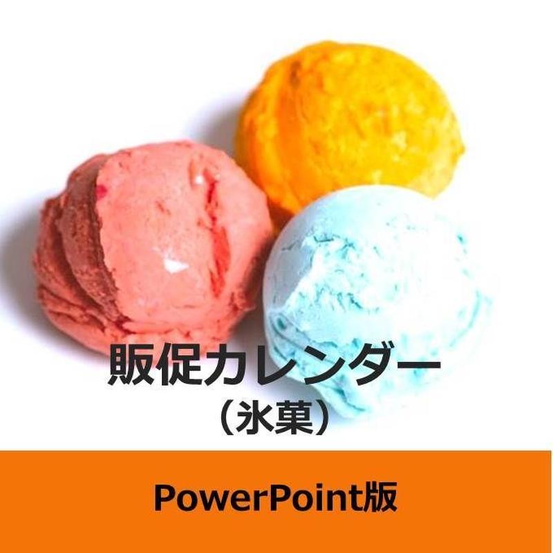 商品ジャンル別販促カレンダー アイスクリーム(氷菓類)篇・年間 (PPT版)