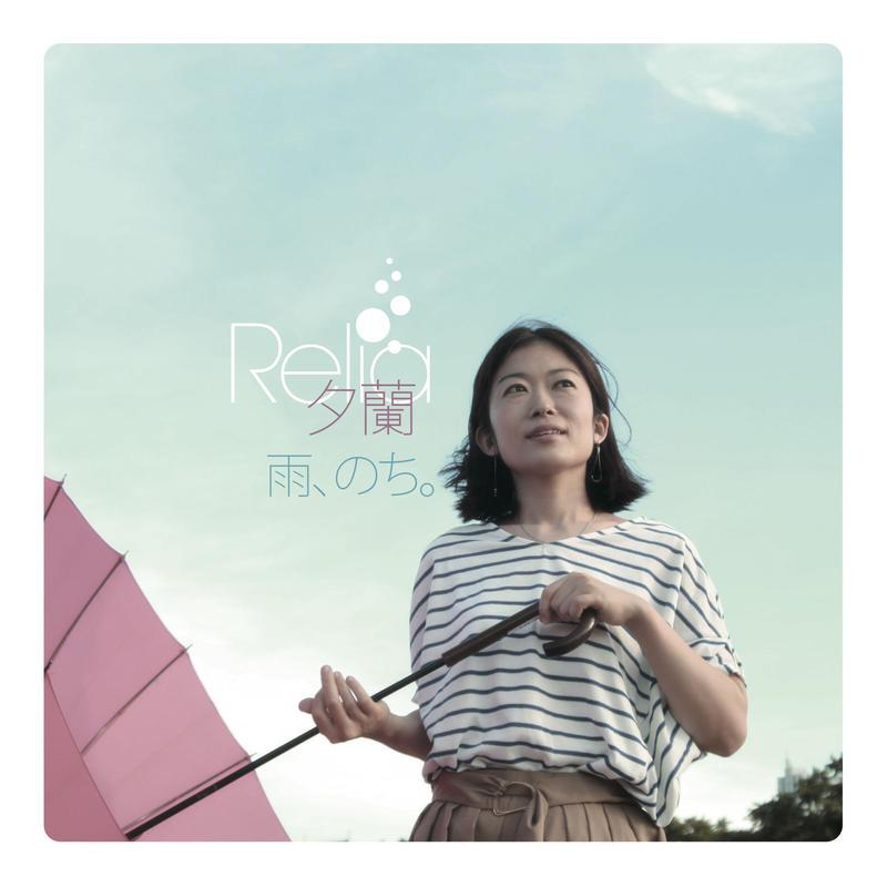 雨、のち。/ 夕蘭 -New Release! On Sale Now!-