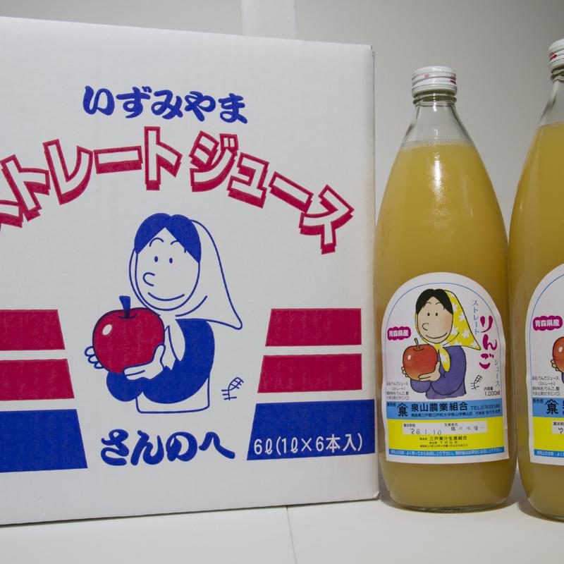 青森県三戸町産 ストレートリンゴジュース 6本入れ