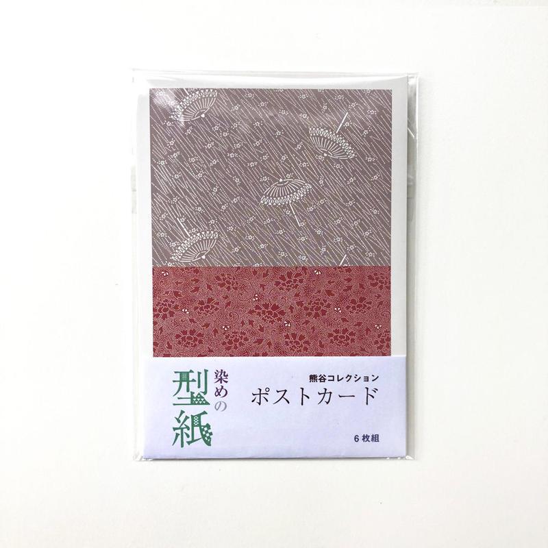 〜熊谷コレクション〜 染めの型紙ポストカード