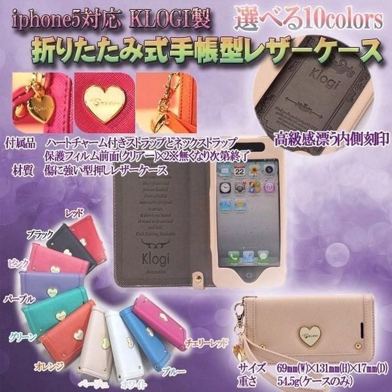 【iPhone5/5S/SE用】【KLOGI製】【保護フィルム付き10月31日まで】【iPhone se/5/5S/5C】レザーケース