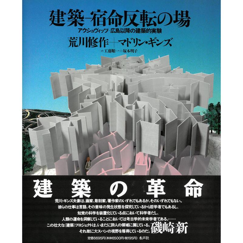 建築‐宿命反転の場―アウシュヴィッツ‐広島以降の建築的実験
