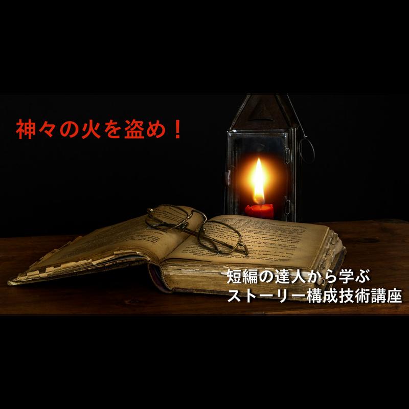 神々の火を盗め! ~短編の達人に学ぶストーリー構成技術講座(DL版)