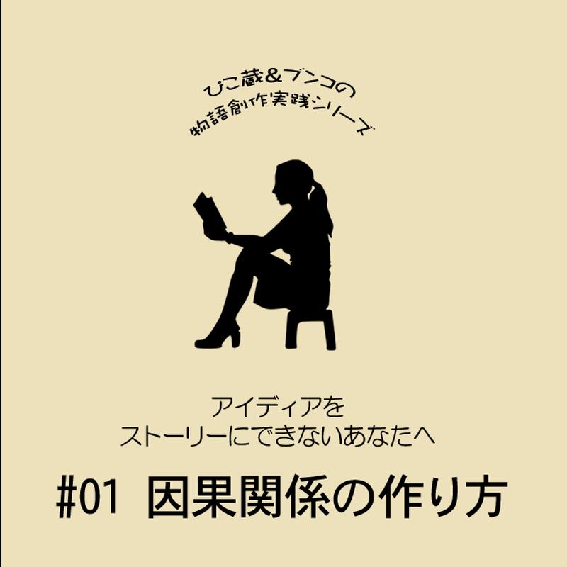 アイディアをストーリーにできないあなたへ  ~因果関係の作り方(DL版)