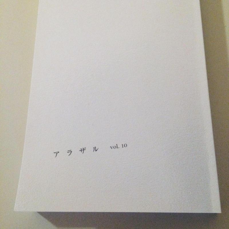【送料別】アラザル VOL.10