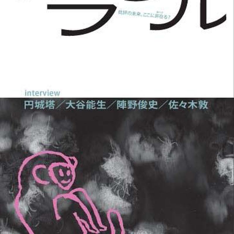 【送料別】アラザル VOL.2