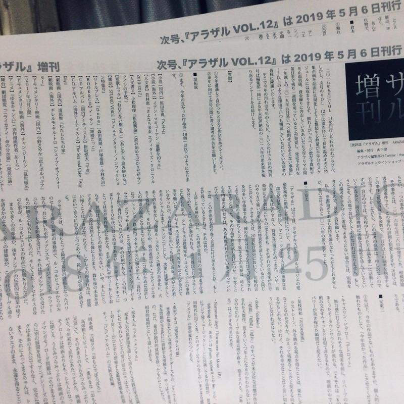 アラザル増刊 ARAZARADIO 2018年11月25日号