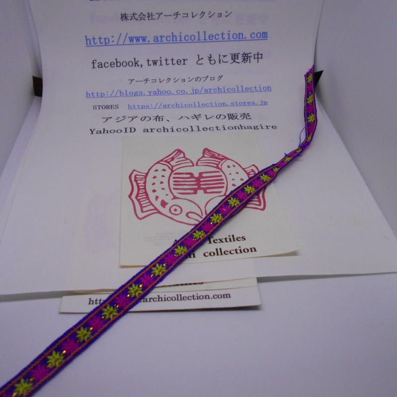 チロリアンテープ no.22 紫 幅10MM 少数民族 幅 インドシナ INDOCHINA