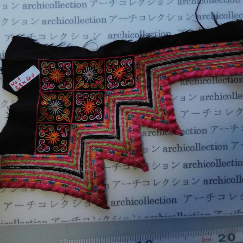 モン族の胸飾り no.1  23x40 cm  Hmong embroidery needlework はぎれ ラオス タイ