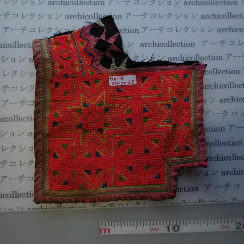 モン族の胸飾り no.19  24.5x23 cm  Hmong embroidery needlework はぎれ ラオス タイ