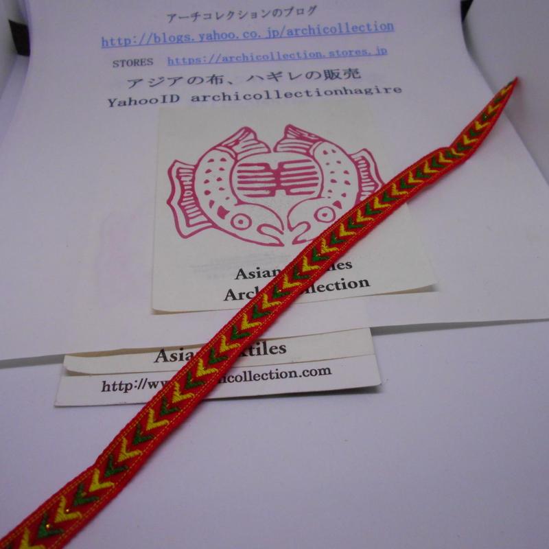 チロリアンテープ no.35 赤 幅10MM 少数民族 幅 インドシナ INDOCHINA