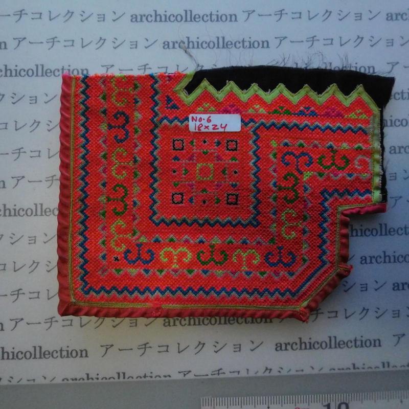 モン族の胸飾り no.6 18x24 cm  Hmong embroidery needlework はぎれ ラオス タイ