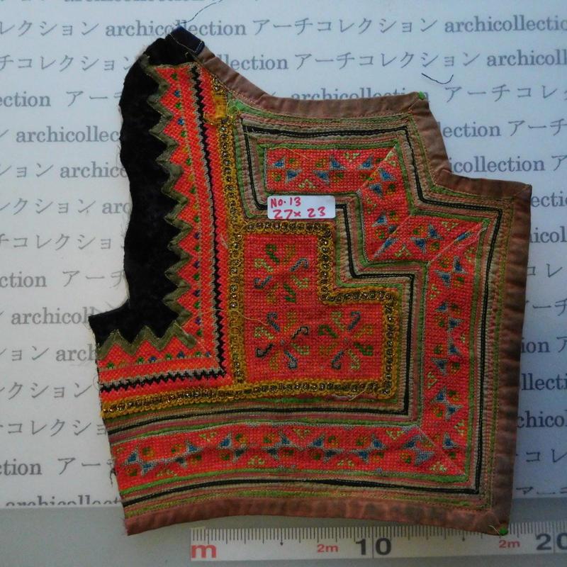 モン族の胸飾り no.13  27x23 cm  Hmong embroidery needlework はぎれ ラオス タイ