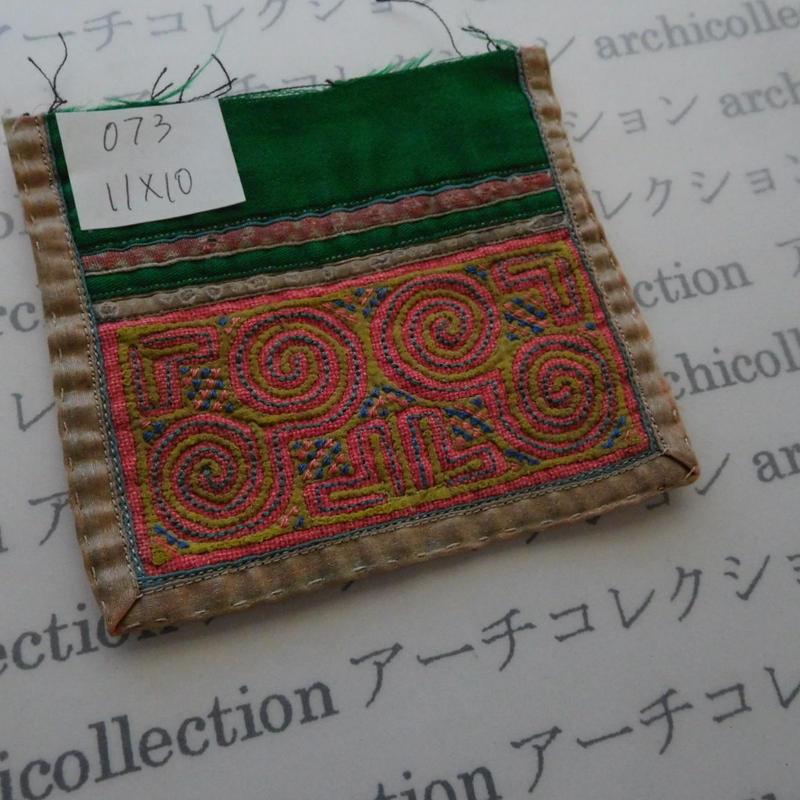 モン族の襟飾り no.73  11x10 cm  Hmong embroidery needlework はぎれ ラオス タイ