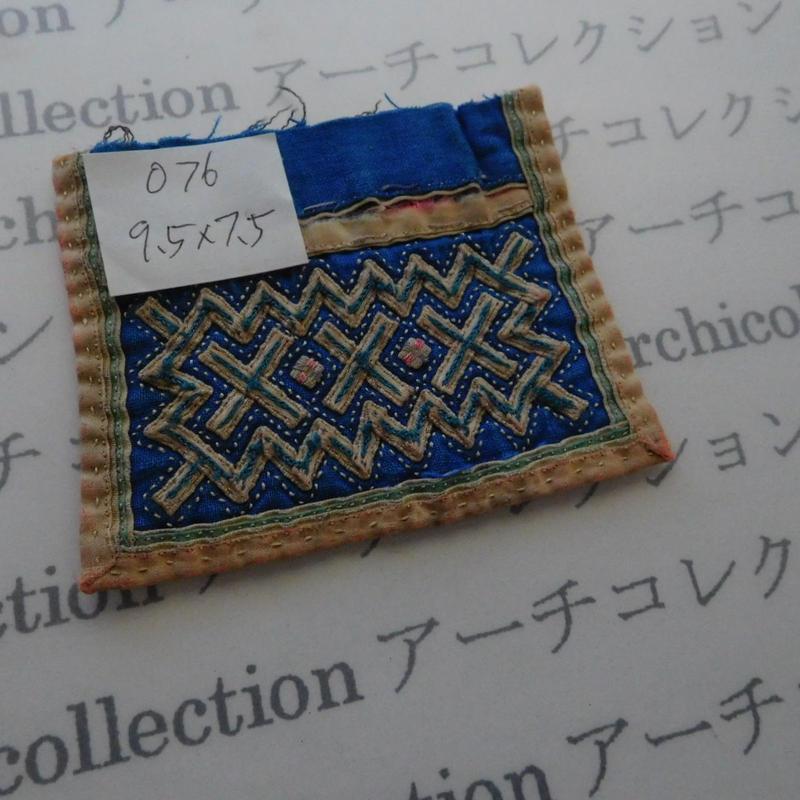 モン族の襟飾り no.76  9.5x7.5 cm  Hmong embroidery needlework はぎれ ラオス タイ