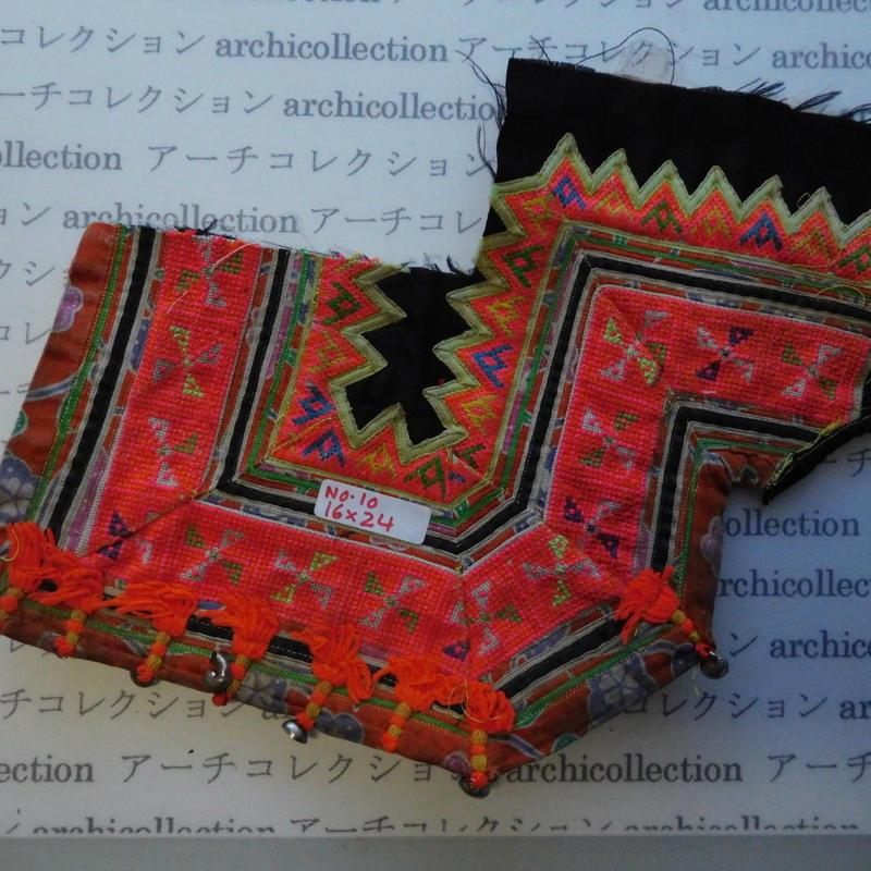 モン族の胸飾り no.10  16x24 cm  Hmong embroidery needlework はぎれ ラオス タイ