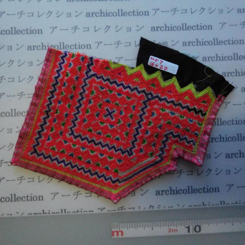 モン族の胸飾り no.7  16x22 cm  Hmong embroidery needlework はぎれ ラオス タイ