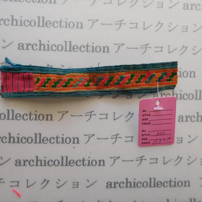 Hmong モン族 はぎれno.300  15x2.5 cm 刺繍布 古布 山岳民族 hilltribe ラオス タイ